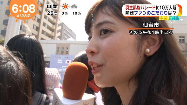 2018年04月23日久慈暁子の画像09枚目