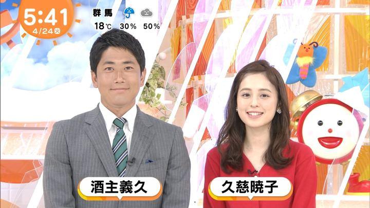2018年04月24日久慈暁子の画像03枚目
