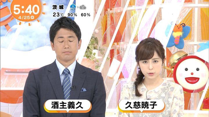 2018年04月25日久慈暁子の画像03枚目