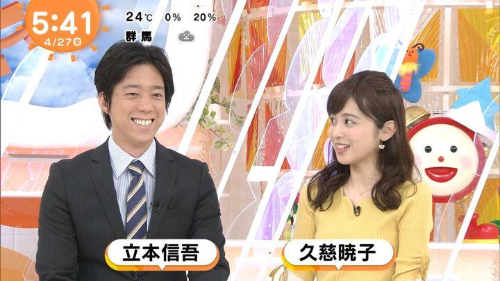 2018年04月27日久慈暁子の画像02枚目