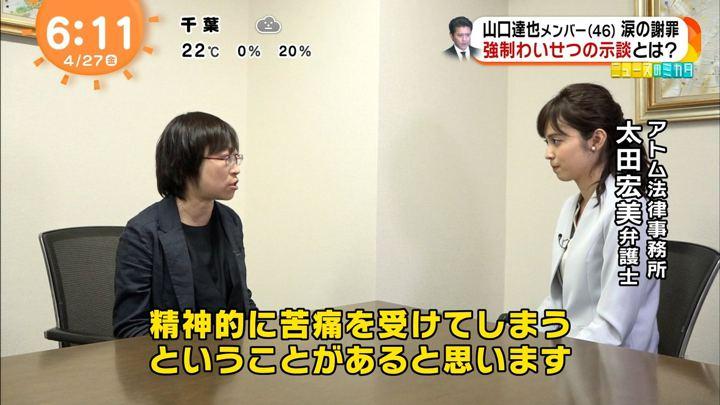 2018年04月27日久慈暁子の画像12枚目