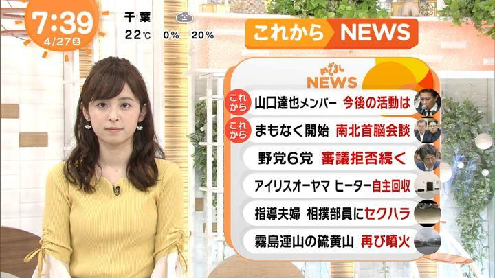 2018年04月27日久慈暁子の画像19枚目