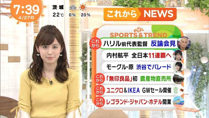 2018年04月27日久慈暁子の画像20枚目
