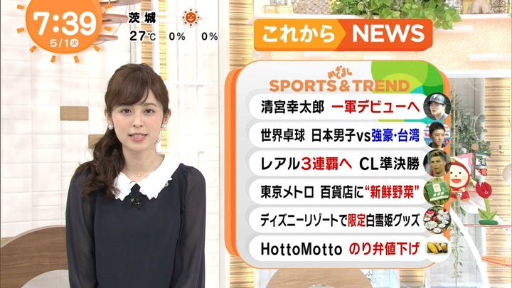 2018年05月01日久慈暁子の画像24枚目