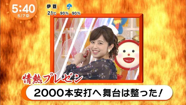 2018年05月07日久慈暁子の画像02枚目