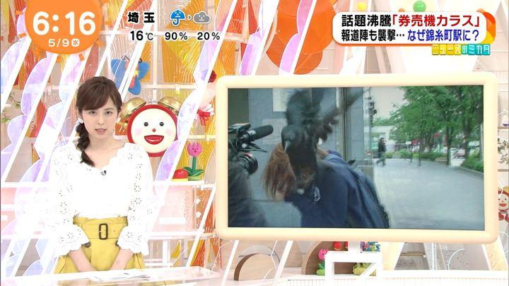 2018年05月09日久慈暁子の画像07枚目