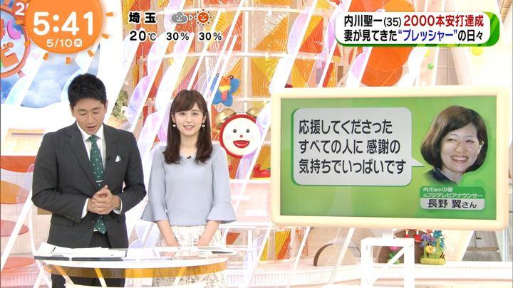 2018年05月10日久慈暁子の画像03枚目