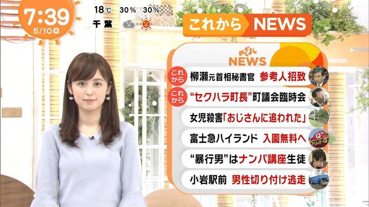 2018年05月10日久慈暁子の画像20枚目