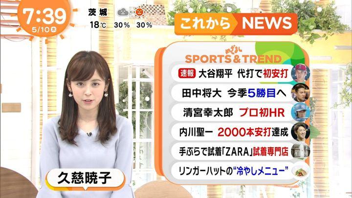 2018年05月10日久慈暁子の画像21枚目