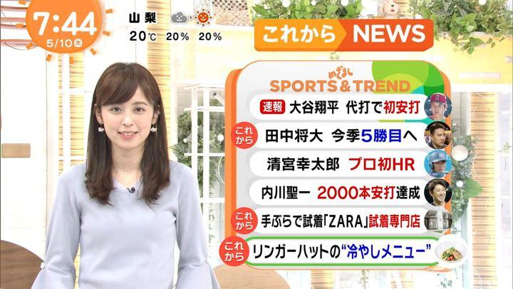 2018年05月10日久慈暁子の画像22枚目