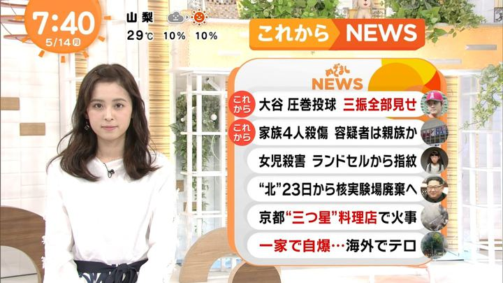 2018年05月14日久慈暁子の画像17枚目