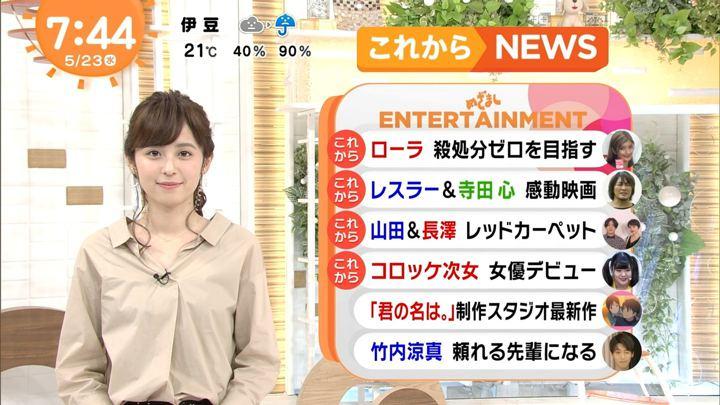 2018年05月23日久慈暁子の画像18枚目