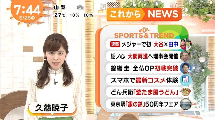 2018年05月28日久慈暁子の画像25枚目