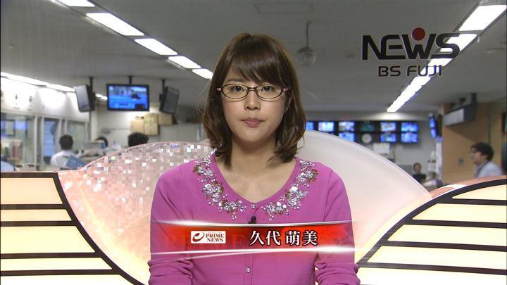 2018年05月01日久代萌美の画像04枚目