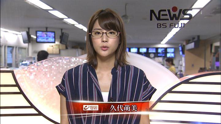2018年05月22日久代萌美の画像02枚目