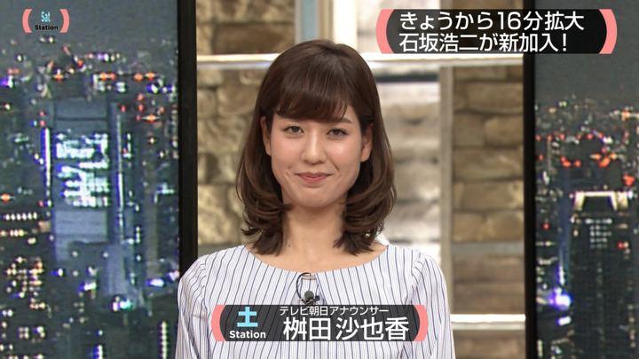 2018年04月14日桝田沙也香の画像03枚目