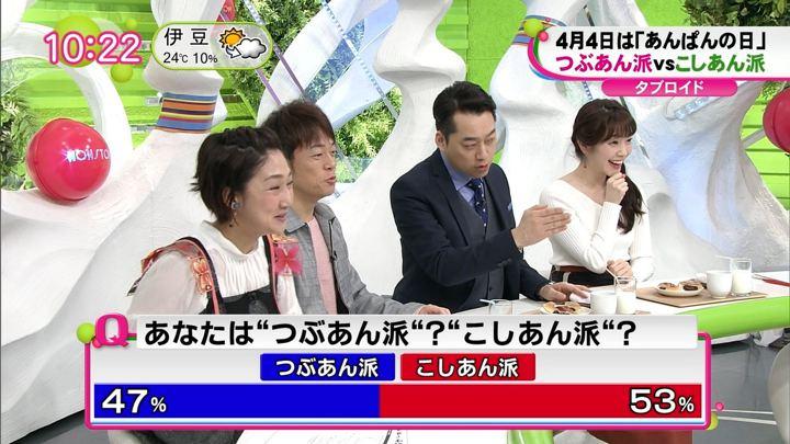 2018年04月04日三上真奈の画像09枚目