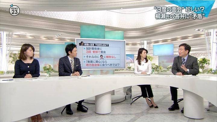 2018年05月10日皆川玲奈の画像03枚目