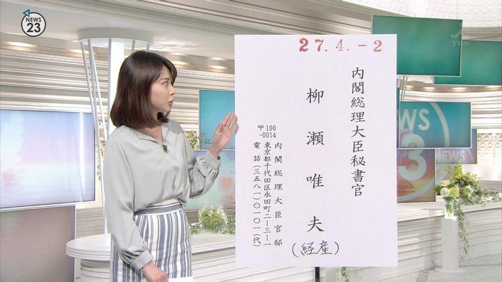 2018年05月11日皆川玲奈の画像03枚目