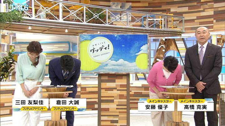 2018年03月29日三田友梨佳の画像02枚目