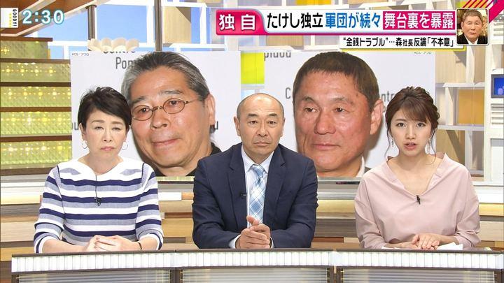 2018年04月03日三田友梨佳の画像08枚目