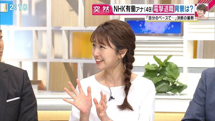 2018年04月04日三田友梨佳の画像10枚目