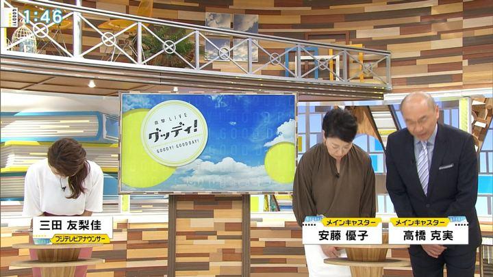 2018年04月06日三田友梨佳の画像02枚目