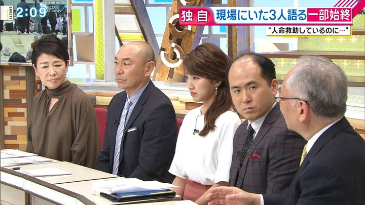 2018年04月06日三田友梨佳の画像06枚目