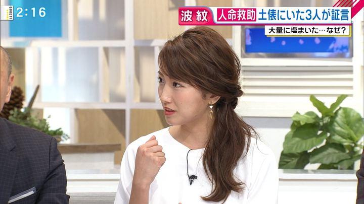 2018年04月06日三田友梨佳の画像07枚目