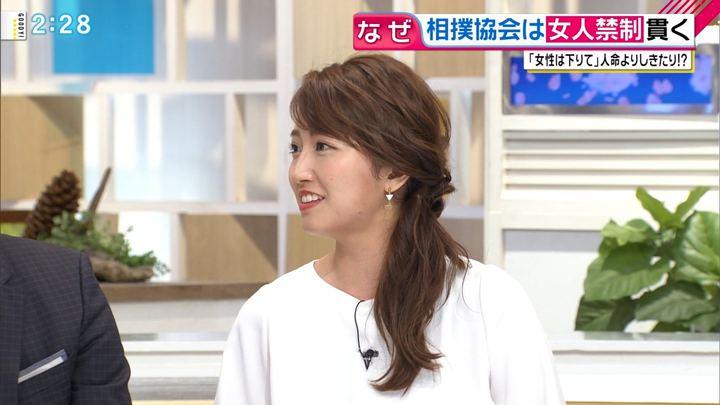 2018年04月06日三田友梨佳の画像08枚目