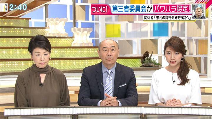 2018年04月06日三田友梨佳の画像09枚目
