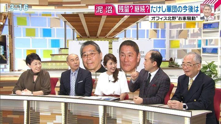 2018年04月06日三田友梨佳の画像20枚目