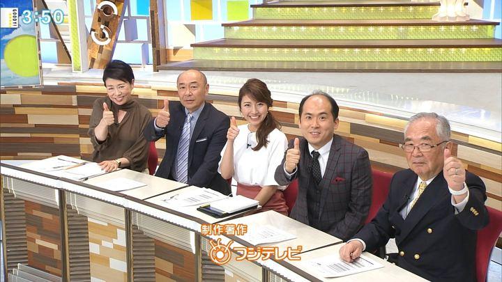 2018年04月06日三田友梨佳の画像24枚目
