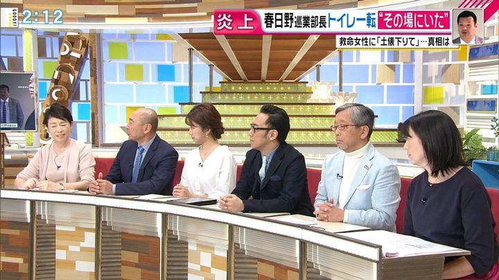2018年04月09日三田友梨佳の画像06枚目
