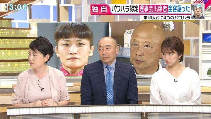 2018年04月09日三田友梨佳の画像09枚目
