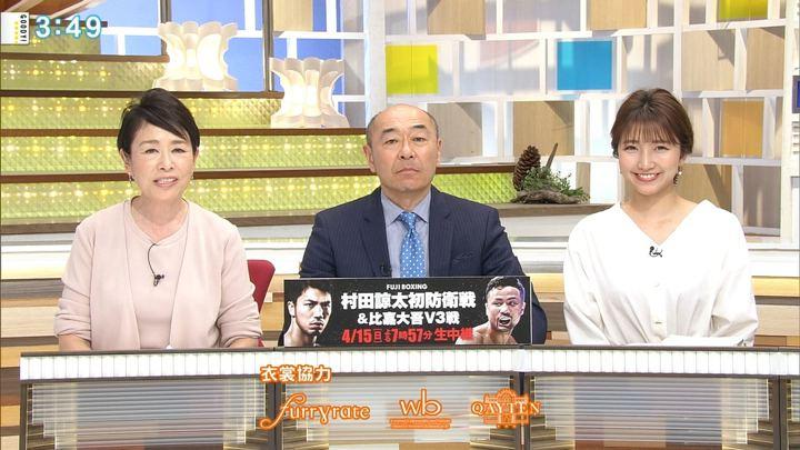 2018年04月09日三田友梨佳の画像18枚目