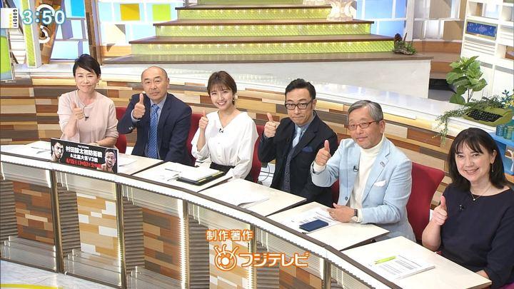 2018年04月09日三田友梨佳の画像19枚目