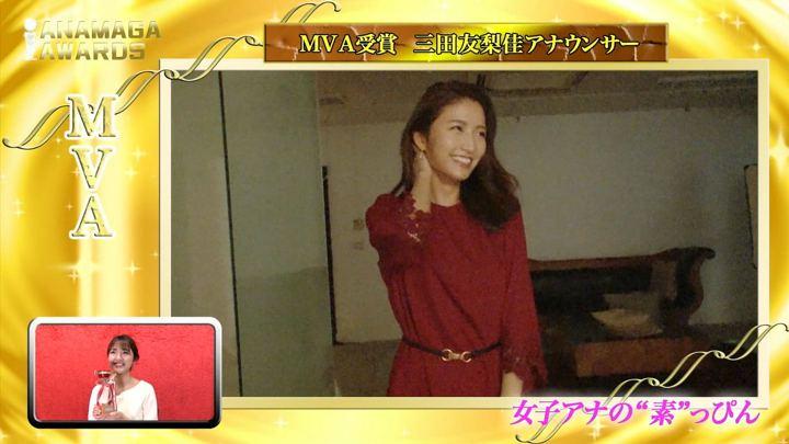 2018年04月09日三田友梨佳の画像27枚目