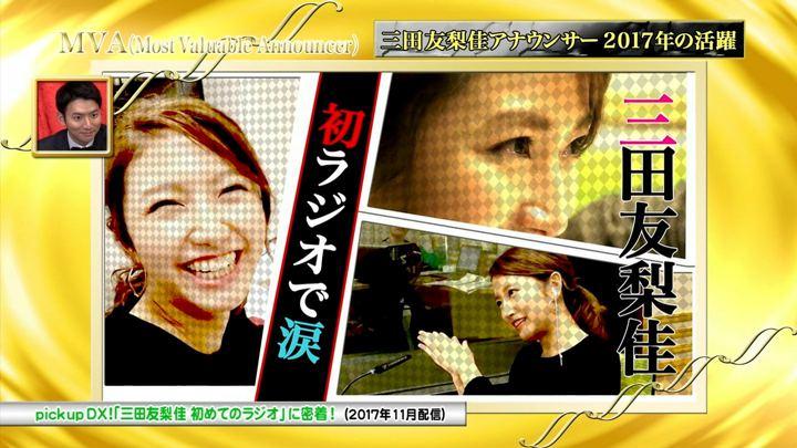 2018年04月09日三田友梨佳の画像29枚目