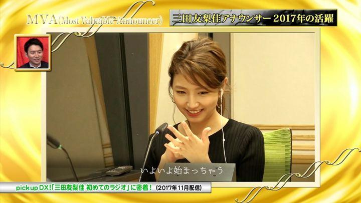2018年04月09日三田友梨佳の画像30枚目