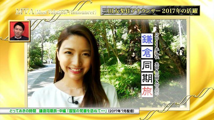 2018年04月09日三田友梨佳の画像34枚目
