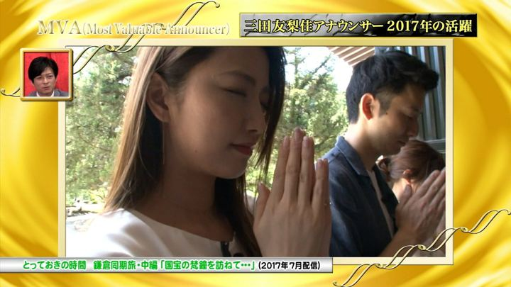 2018年04月09日三田友梨佳の画像36枚目