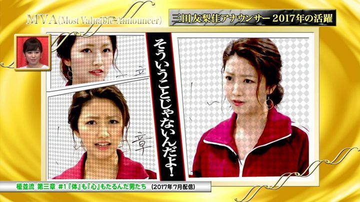 2018年04月09日三田友梨佳の画像38枚目