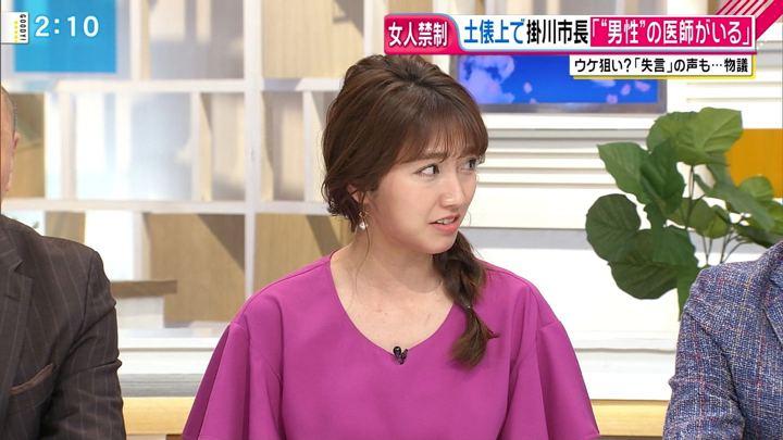 2018年04月10日三田友梨佳の画像03枚目