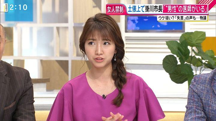 2018年04月10日三田友梨佳の画像04枚目