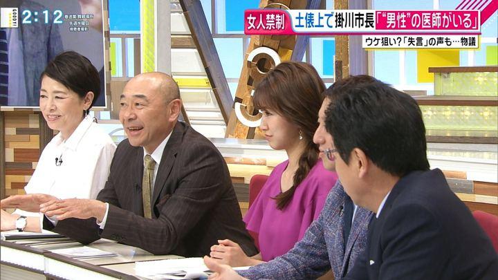 2018年04月10日三田友梨佳の画像05枚目