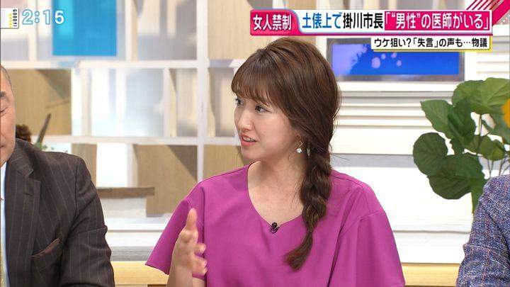 2018年04月10日三田友梨佳の画像06枚目