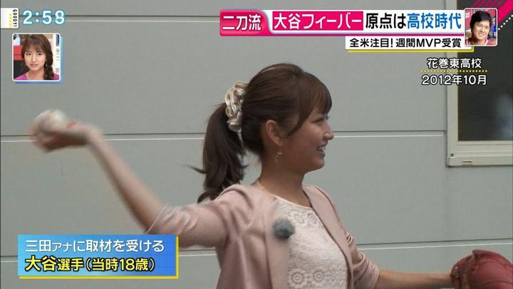 2018年04月10日三田友梨佳の画像13枚目