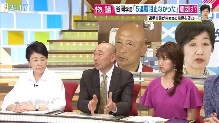 2018年04月10日三田友梨佳の画像16枚目