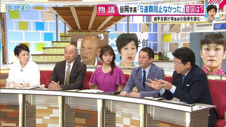 2018年04月10日三田友梨佳の画像17枚目